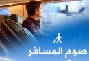أحكام المسافرين في رمضان